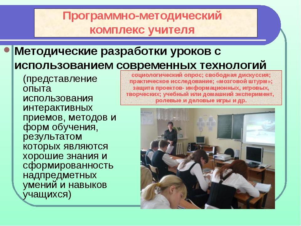 Методические разработки уроков с использованием современных технологий Програ...