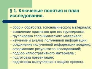 § 1. Ключевые понятия и план исследования. - сбор и обработка топонимического