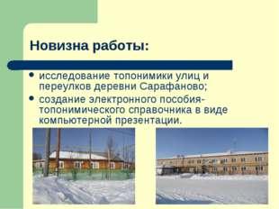 Новизна работы: исследование топонимики улиц и переулков деревни Сарафаново;