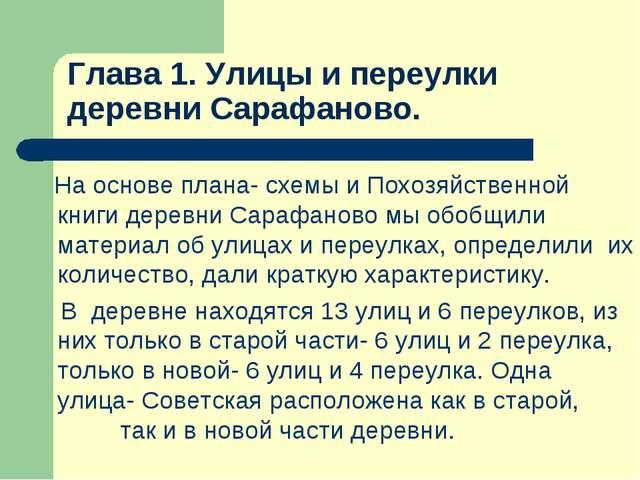 Глава 1. Улицы и переулки деревни Сарафаново. На основе плана- схемы и Похозя...