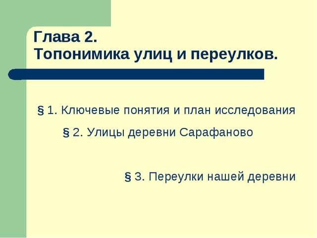 Глава 2. Топонимика улиц и переулков. § 1. Ключевые понятия и план исследован...
