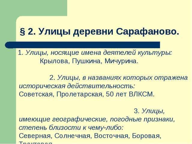 § 2. Улицы деревни Сарафаново. . 1. Улицы, носящие имена деятелей культуры: К...