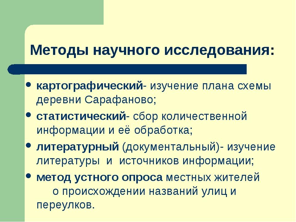 Методы научного исследования: картографический- изучение плана схемы деревни...