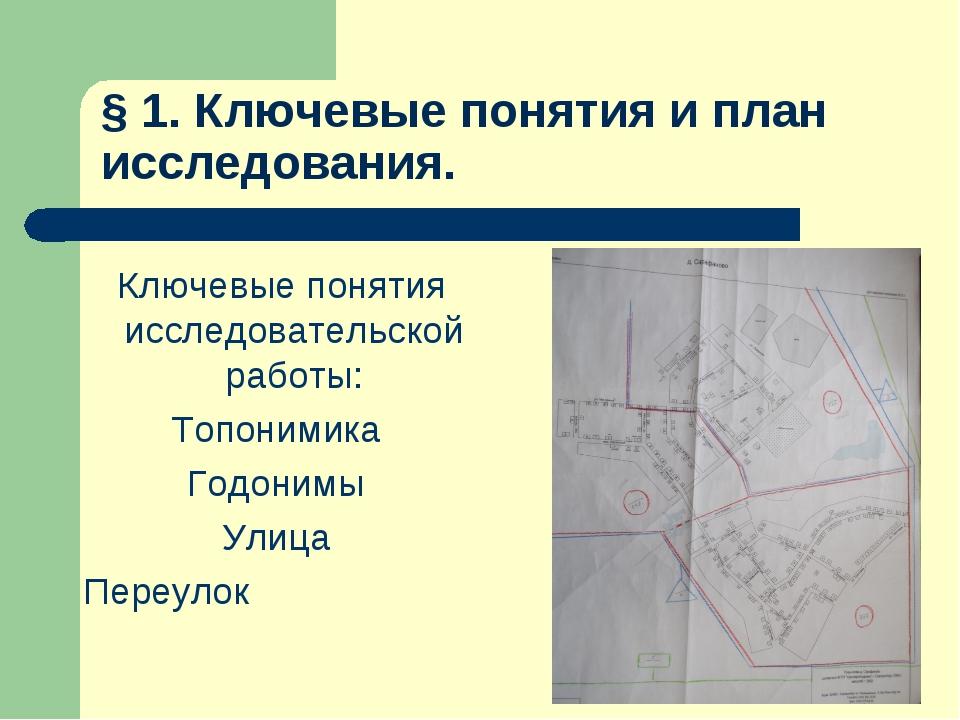 § 1. Ключевые понятия и план исследования. Ключевые понятия исследовательской...