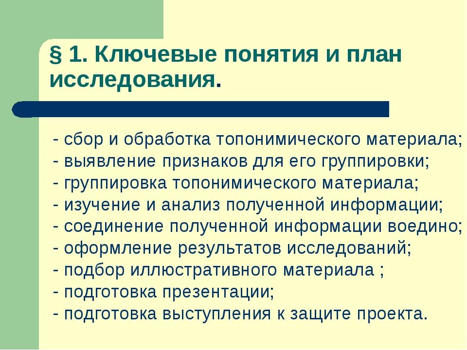 § 1. Ключевые понятия и план исследования. - сбор и обработка топонимического...