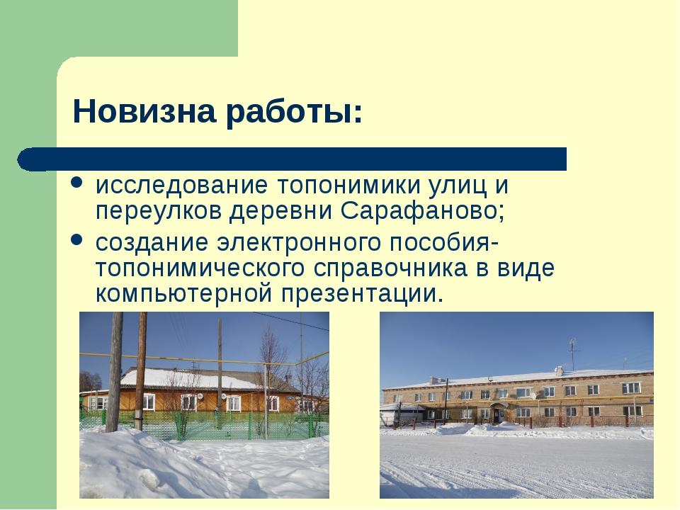 Новизна работы: исследование топонимики улиц и переулков деревни Сарафаново;...