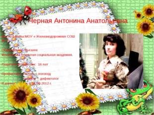 Черная Антонина Анатольевна Место работы:МОУ « Железнодорожная СОШ № 2» Образ