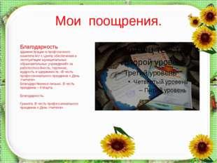 Мои поощрения. http://aida.ucoz.ru Благодарность администрации и профсоюзного