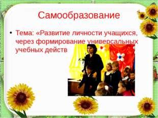 Самообразование http://aida.ucoz.ru Тема: «Развитие личности учащихся, через