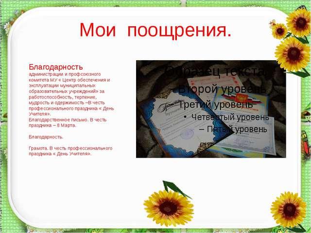 Мои поощрения. http://aida.ucoz.ru Благодарность администрации и профсоюзного...