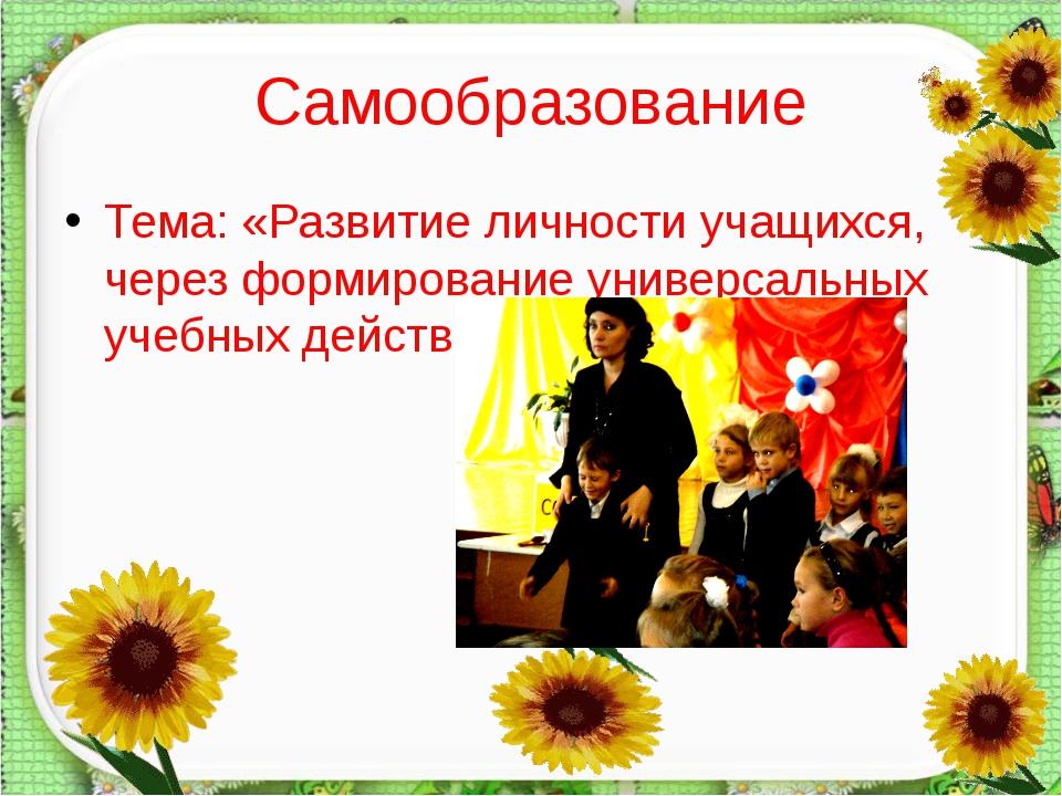 Самообразование http://aida.ucoz.ru Тема: «Развитие личности учащихся, через...