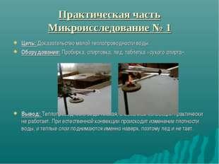 Практическая часть Микроисследование № 1 Цель: Доказательство малой теплопров