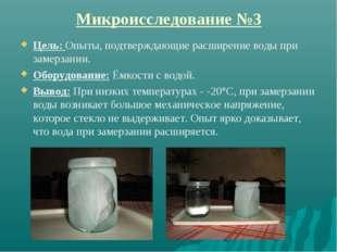Микроисследование №3 Цель: Опыты, подтверждающие расширение воды при замерзан
