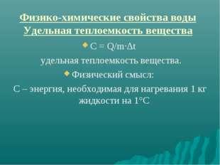 Физико-химические свойства воды Удельная теплоемкость вещества C = Q/m·∆t уде