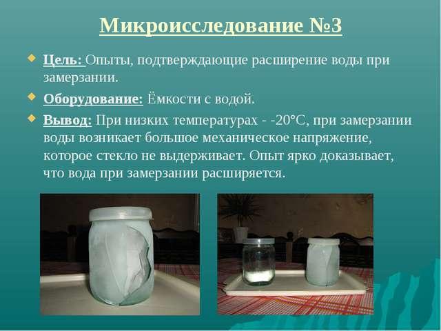 Микроисследование №3 Цель: Опыты, подтверждающие расширение воды при замерзан...