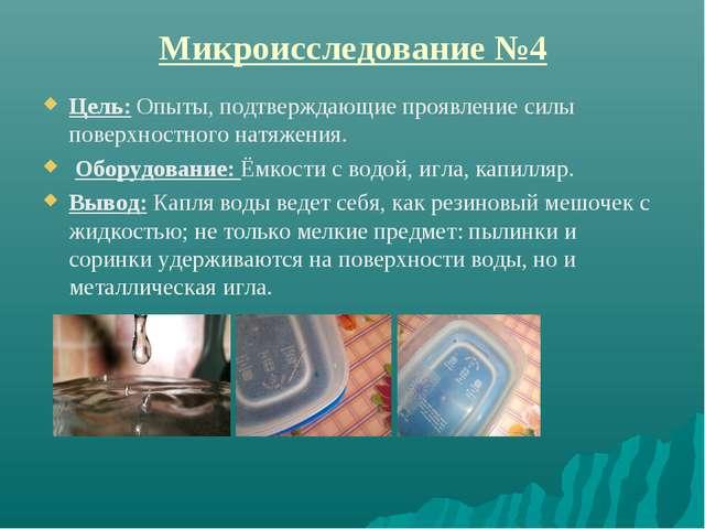 Микроисследование №4 Цель: Опыты, подтверждающие проявление силы поверхностно...