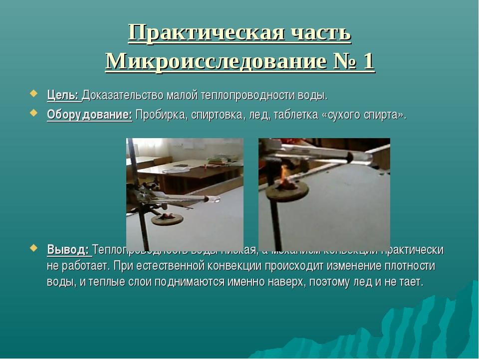 Практическая часть Микроисследование № 1 Цель: Доказательство малой теплопров...