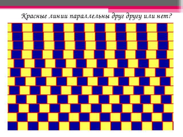 Красные линии параллельны друг другу или нет?