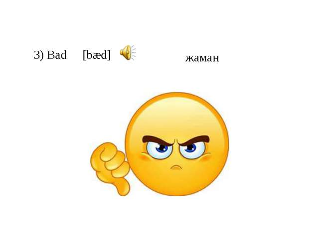 3) Bad [bæd] жаман