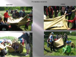 Установка палатки. красные синие
