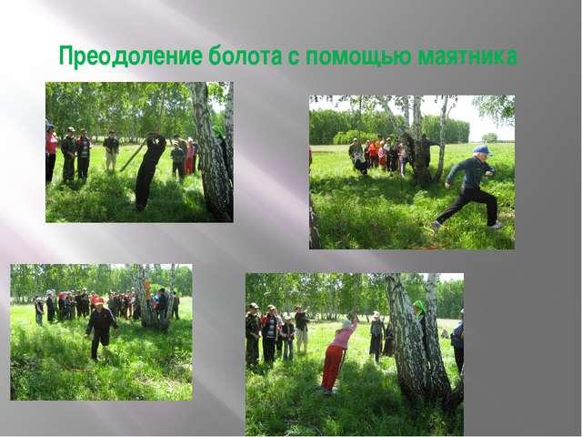 Преодоление болота с помощью маятника