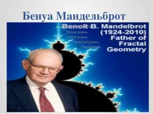 Бенуа Мандельброт