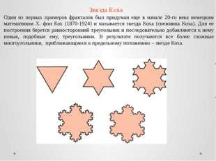 Звезда Коха Один из первых примеров фракталов был придуман еще в начале 20-го