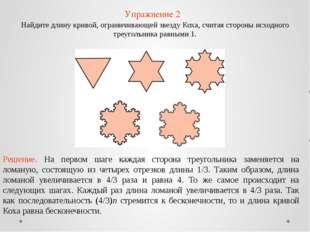 Упражнение 2 Решение. На первом шаге каждая сторона треугольника заменяется н
