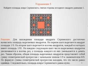 Упражнение 5 Решение. Для нахождения площади квадрата Серпинского достаточно