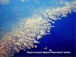 Фрактальная форма береговой линии