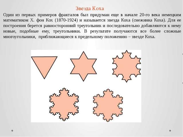 Звезда Коха Один из первых примеров фракталов был придуман еще в начале 20-го...