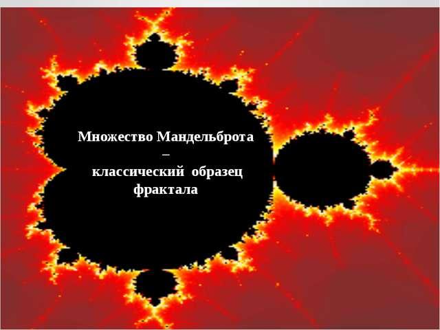 Множество Мандельброта – классический образец фрактала