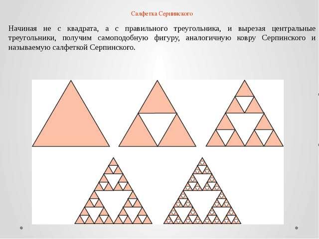 Салфетка Серпинского Начиная не с квадрата, а с правильного треугольника, и в...