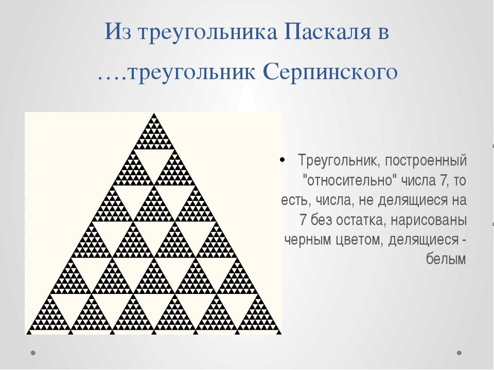 Из треугольника Паскаля в ….треугольник Серпинского Треугольник, построенный...
