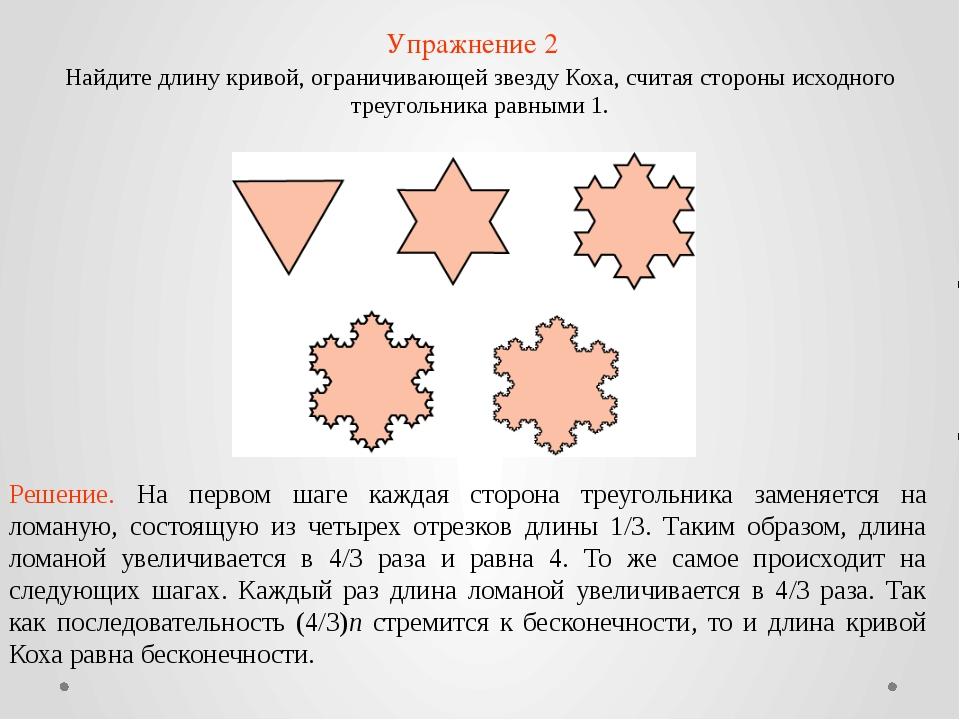 Упражнение 2 Решение. На первом шаге каждая сторона треугольника заменяется н...