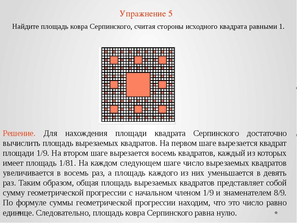 Упражнение 5 Решение. Для нахождения площади квадрата Серпинского достаточно...