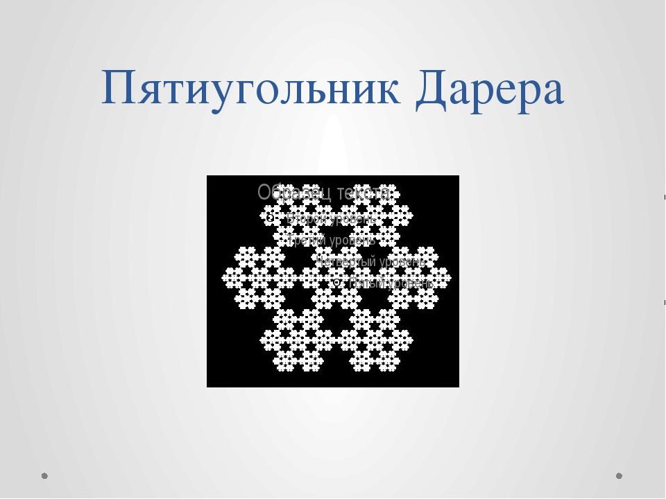 Пятиугольник Дарера