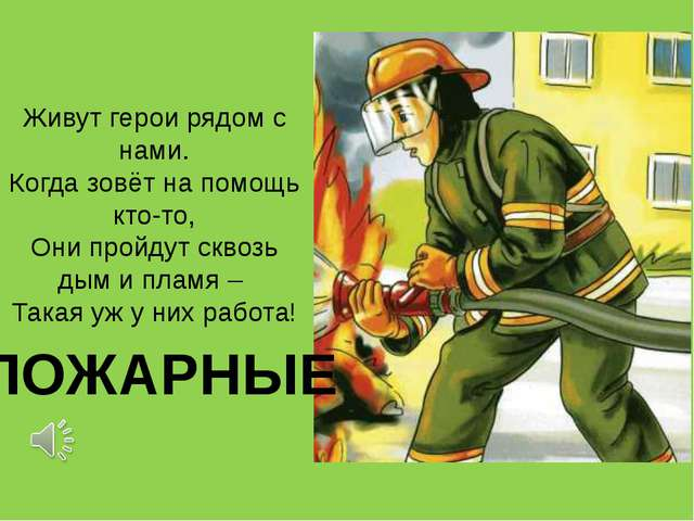 Живут герои рядом с нами. Когда зовёт на помощь кто-то, Они пройдут сквозь ды...