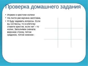 Проверка домашнего задания Играем в крестики-нолики На листе расчерчена заго