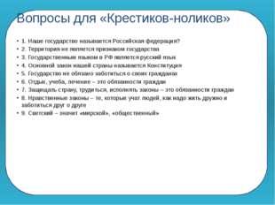 Вопросы для «Крестиков-ноликов» 1. Наше государство называется Российская фе