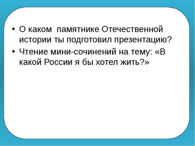 О каком памятнике Отечественной истории ты подготовил презентацию? Чтение ми...