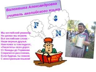 Валентина Александровна учитель английского языка Мы английский уважаем, На у