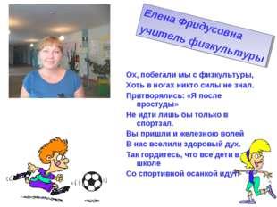 Елена Фридусовна учитель физкультуры Ох, побегали мы с физкультуры, Хоть в но