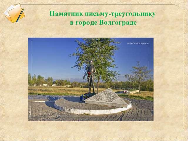 Памятник письму-треугольнику в городе Волгограде