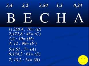 1) 258,4 : 76= (В) 2)172,8 : 45= (С) 3)2 : 10= (И) 4) 12 : 96= (У) 5)1,61 :