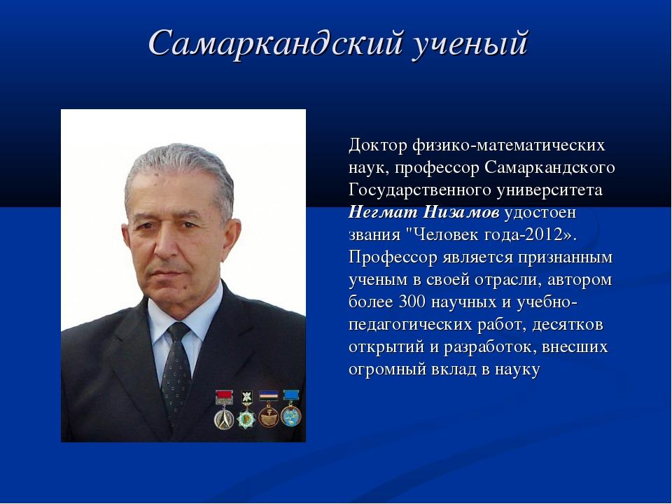 Самаркандский ученый Доктор физико-математических наук, профессор Самаркандск...