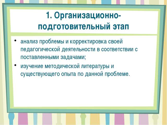 1. Организационно-подготовительный этап анализ проблемы и корректировка своей...