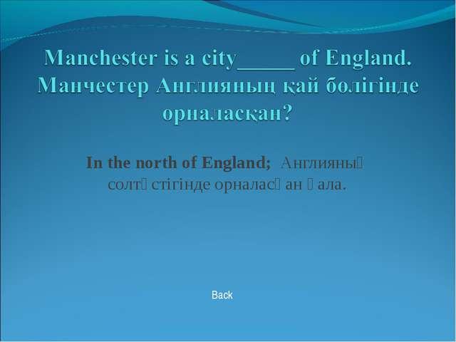 In the north of England; Англияның солтүстігінде орналасқан қала. Back