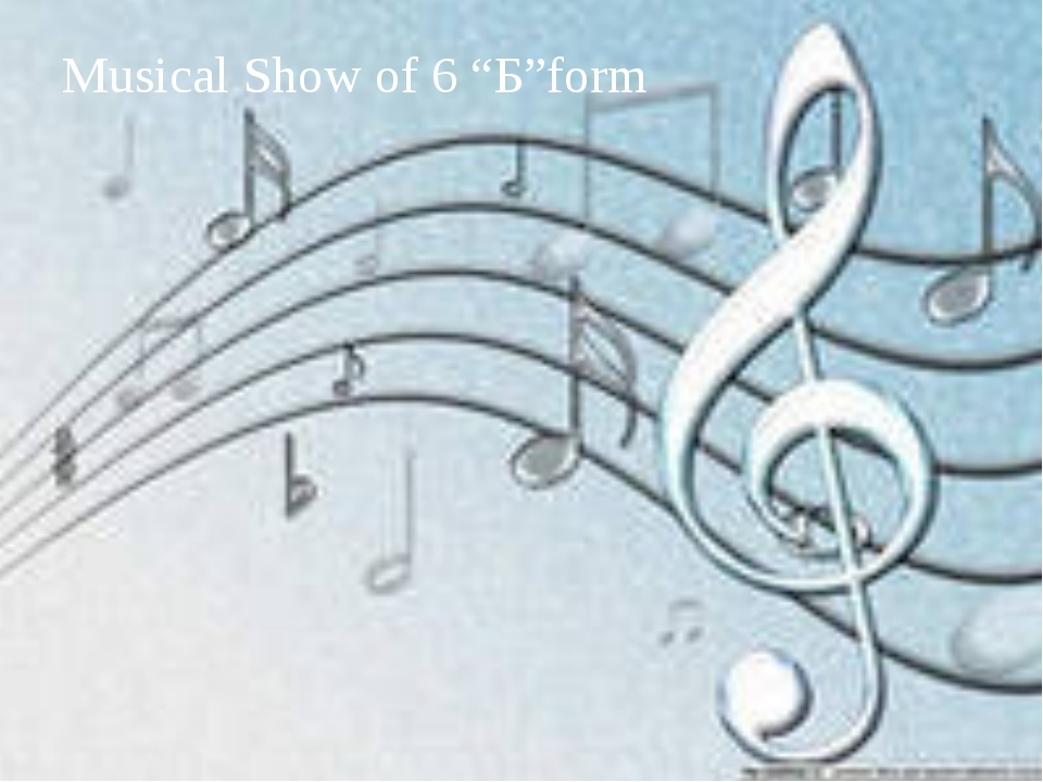 """Musical Show of 6 """"Б""""form"""