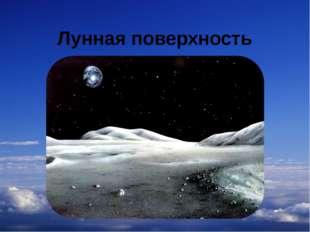Лунная поверхность